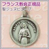 【メダイ】聖ジュヌビエーブのメダイ♪フランス教会正規品