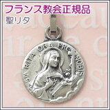 【メダイ】聖リタのメダイ♪フランス教会正規品