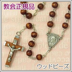 赤茶ウッドビーズと聖母マリア、キリストのメダイロザリオネックレス
