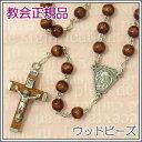 赤茶ウッドビーズと聖母マリア&キリストのメダイ、木製クロス十字架のロザリオネックレス、ブラウン【ロザリオ】
