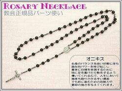 【ロザリオ】天然石オニキス・ブラックのロザリオネックレス