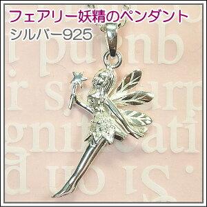 【シルバー925】フェアリー妖精のペンダントトップ、チャーム、ネックレス、SV925チェーン付き