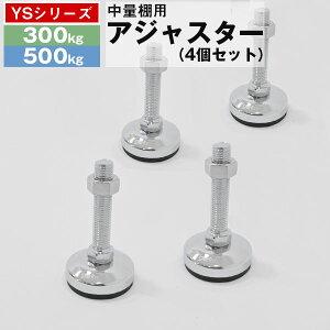 【クーポンあり】YSシリーズ 高さ調節用アジャスターセット(4個入り・300kg/500kg用・中量スチールラック用)