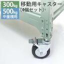 中量ラック用 移動用キャスター(耐荷重300kg・500kg/段スチールラック用|TRタイプ)