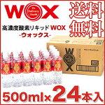 【ポイント10倍】【当店は3000円以上で送料無料】酸素リキッドWOX(ウォックス)500ml×24本入り