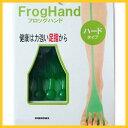 【クーポン獲得】【ポイント5倍】【送料無料】【プレゼント付】FrogHand フロッグハンド ハードタイプ