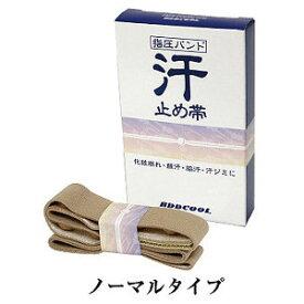 【当店は4980円以上で送料無料】汗止め帯 ノーマルタイプ M