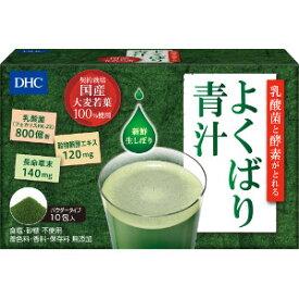 【クーポン獲得】【当店は4980円以上で送料無料】DHC乳酸菌と酵素がとれる よくばり青汁 30包 2個セット