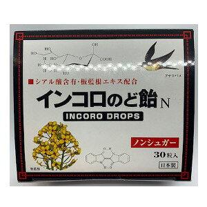 【クーポン獲得】【当店は4980円以上で送料無料】インコロのど飴 ハーブ味 2個セット