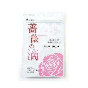 【クーポン獲得】【プレゼント付】【メール便可】薔薇の滴