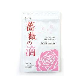 【2021年2月 月間優良ショップ】【当店は3980円以上で送料無料】【メール便可】薔薇の滴