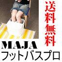 【クーポン獲得】【ポイント10倍】【当店は3000円以上で送料無料】【プレゼント付】MAJA フットバスプロ リフレクソ…