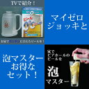 【クーポン獲得】【ポイント10倍】【当店は3000円以上で送料無料】MYゼロジョッキと泡マスターのお得なセット TVで紹介の2商品を同時にお届け♪美味しいビールで至福のひと時を!