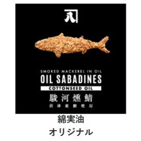【クーポン獲得】【当店は4980円以上で送料無料】オイルサバディン オリジナル 3個セット