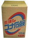 【業務用】ミヨシ石鹸 粉せっけん 10KG(ミヨシコナ石鹸 洗濯用洗剤 業務用サイズ)