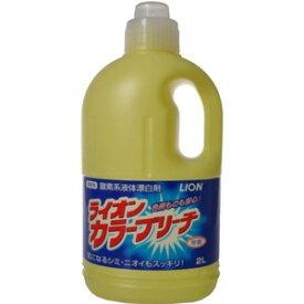 【送料込】ライオン 業務用 ライオン カラーブリーチ 2L 1個