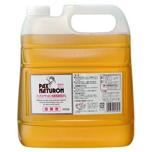 太陽油脂 パックスナチュロン 洗濯用液体石けん 詰替え 4L 1個