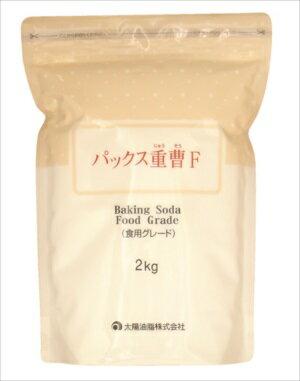 【太陽油脂】【パックス】パックス重曹F 2KG(食品グレード)【2KG】
