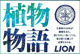 ライオン 植物物語 化粧石鹸 1コ箱 90g