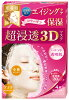 One entering four pieces of クラシエ skin beauty spirit super penetration 3D masks (aging humidity retention)
