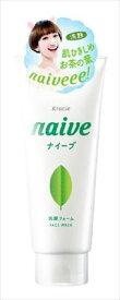 【送料込】クラシエホームプロダクツ販売 ナイーブ 洗顔フォーム お茶の葉エキス配合 130g 1個