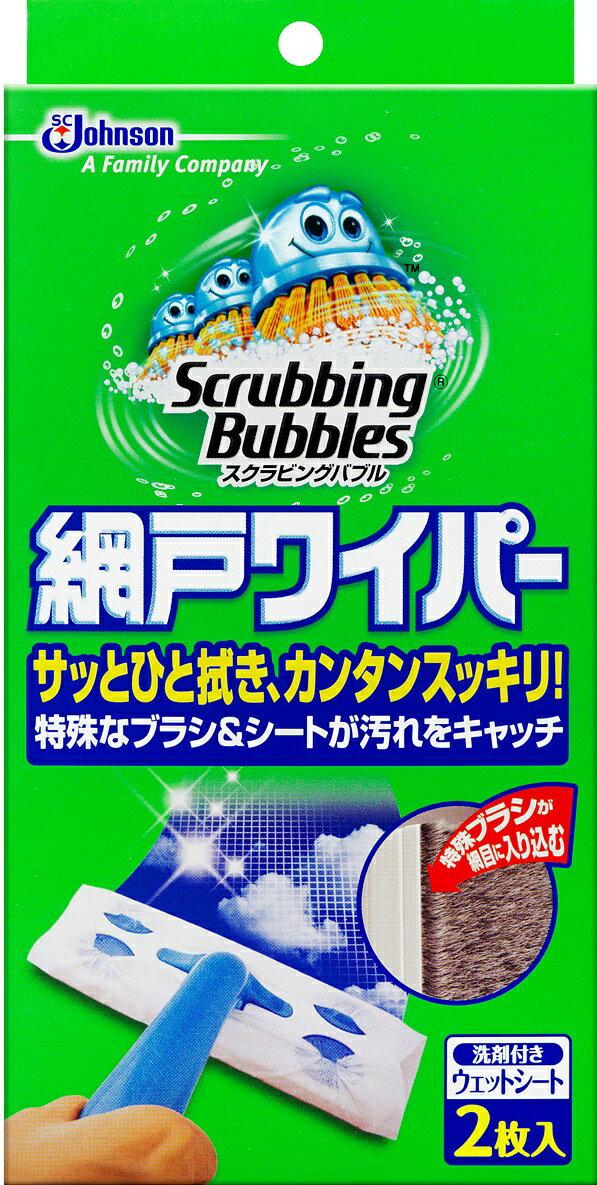 【ジョンソン】【スクラビングバブル】スクラビングバブル網戸ワイパー本体【本体ワイパー本体 ×1 シート2枚】