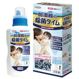 UYEKI 除菌タイム 加湿器用 液体タイプ 500ml 1個