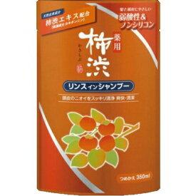 【送料込】熊野油脂 薬用柿渋リンスインシャンプー 詰替え 350ml 1個