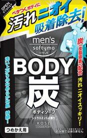 コーセーコスメポート メンズソフティモ ボディソープ 炭 詰替え 400ml 【体臭ケア&ボディケア】