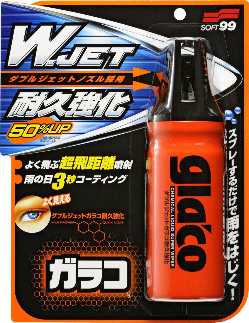 【ソフト99】【ガラコ】ダブルジェットガラコ耐久強化180ML【180ML】