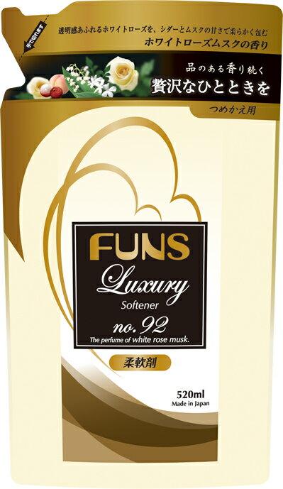 第一石鹸 ファンス ラグジュアリー92 柔軟剤 詰替え 520ml ×20個セット