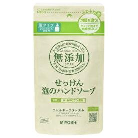 【送料込】ミヨシ石鹸 ミヨシ無添加 せっけん泡のハンドソープ 詰替え M 220ml 1個