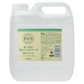【送料込】 ミヨシ石鹸 無添加 せっけん泡のハンドソープ 詰替え 3L ×4個セット