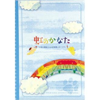 1種龜山彩虹nokanata紀念禮物安排