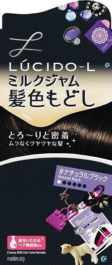 【マンダム】【ルシードエル】ルシードエルミルクジャム髪色もどし#ナチュラルブラック(医薬部外品)1組