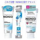 これで完璧!NONIO口臭ケアセット歯磨き粉舌ブラシ舌クリーナージェル/9900000003075/