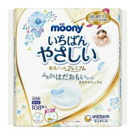 【送料込】 ユニ・チャーム ムーニー 母乳パッド プレミアム 108枚入 1個