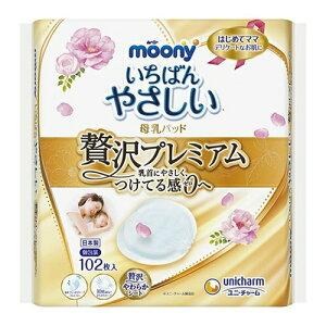 【送料込】 ユニ・チャーム ムーニー 母乳パッド ぜい沢プレミアム 102枚入 1個
