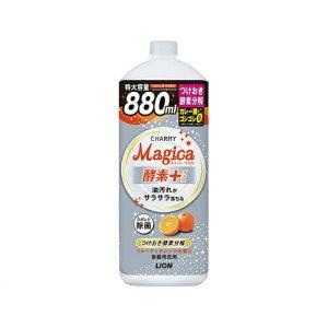 【送料込】ライオン CHARMY Magica チャーミーマジカ 酵素+ フルーティオレンジの香り つめかえ用 特大容量 880ml 1個