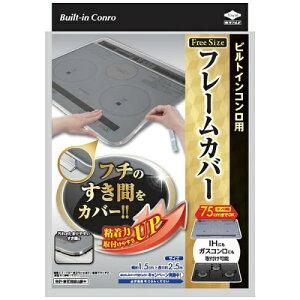 【配送おまかせ】東洋アルミ フレームカバー フリーサイズ ビルトインコンロ用 1個