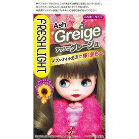 【送料込】ヘンケルジャパン フレッシュライト ミルキーヘアカラー アッシュグレージュ 1個