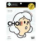 【送料込】クラシエ肌美精CHOIチョイマスク薬用ニキビケア10枚入1個