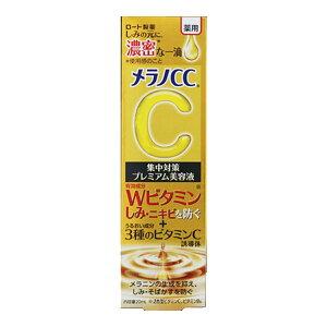 【送料込】ロート製薬 メラノCC 薬用 しみ集中対策 プレミアム美容液 20ml 1個