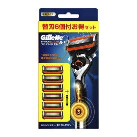 【配送おまかせ】P&G ジレット プログライド パワー 5B 電動タイプ ホルダー + 替刃 6個入 1個