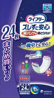 Free rifle zurezu at safe paper pants only urine takes night Super pads 24 x 4 pieces