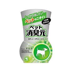 【送料込】 小林製薬 消臭元 ペット用 グリーン 400ml ×16個セット