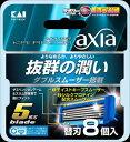 【1個から送料無料】貝印 KAIRAZOR axia(アクシア) 替刃(内容量:8個) (4901331000621)