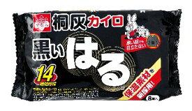 桐灰化学 黒いはる 8枚入 ×24個セット