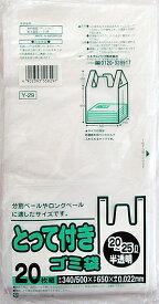 日本サニパック Y-29 とって付きポリ袋 20-25L 半透明 20枚入 ×30個セット