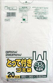 日本サニパック Y44T とって付きポリ袋 45L 半透明 20枚入 ×30個セット